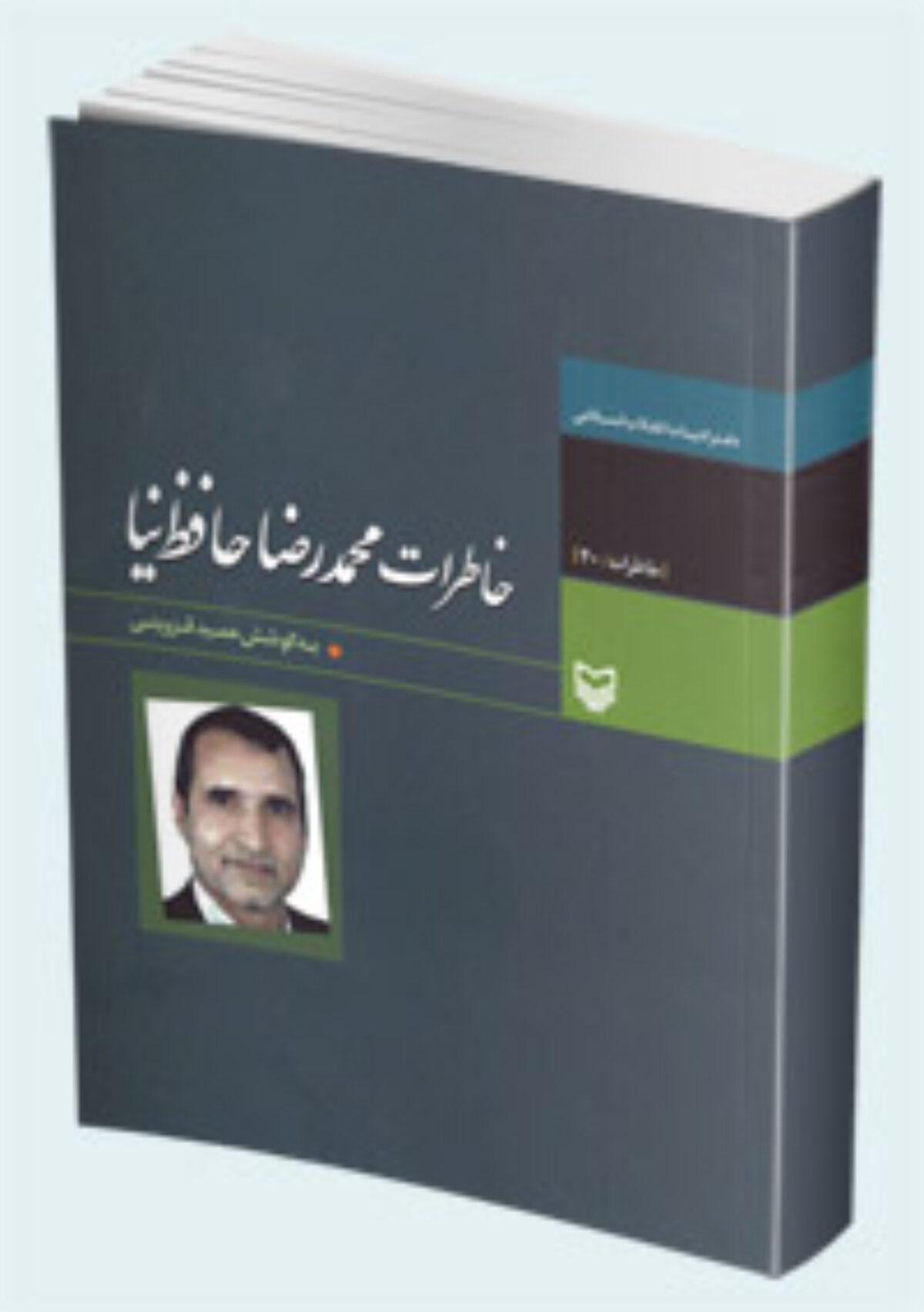 """کتاب خاطرات """"محمدرضا حافظ نیا"""" منتشر شد"""