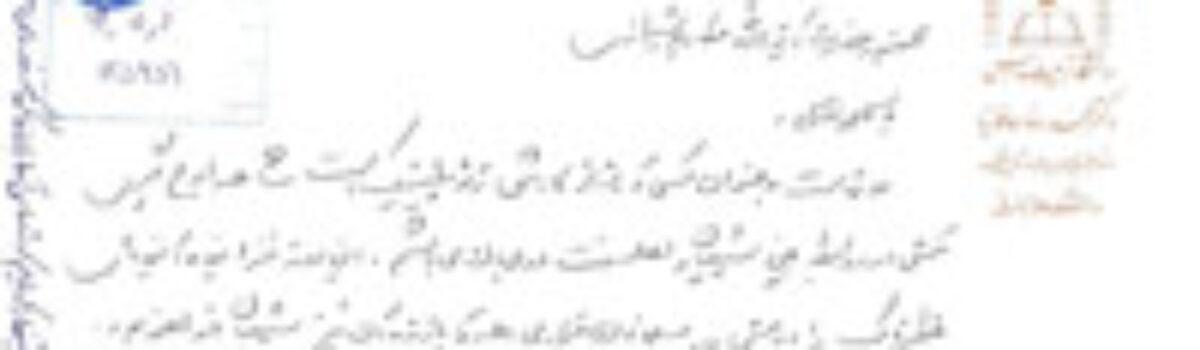 نامه به حضرت آیت الله مکارم شیرازی درباره اوج گیری تنش میان اهل سنت و شیعه در جهان و پاسخ ایشان