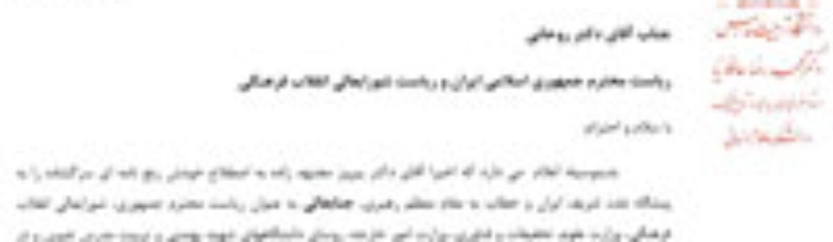 نامه به رئیس جمهور در رابطه با دکتر مجتهدزاده