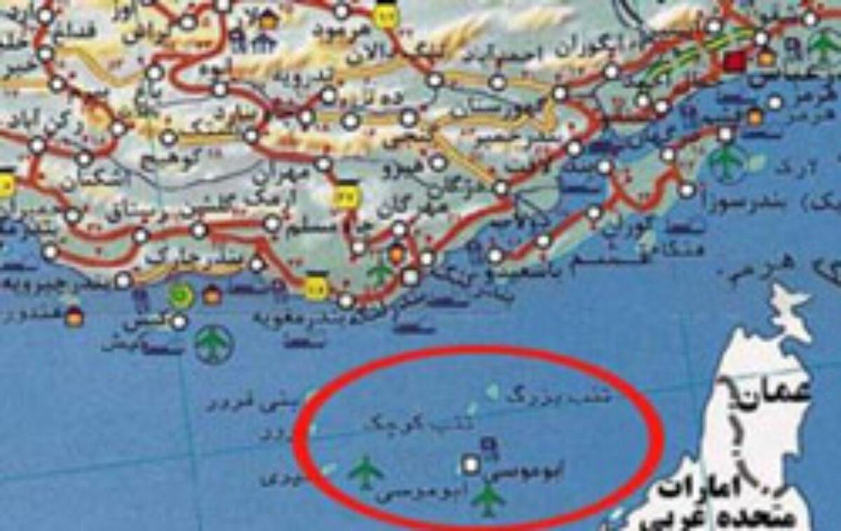 آيا جزاير سه گانه ايرانی در خليج فارس قابل واگذاری است؟