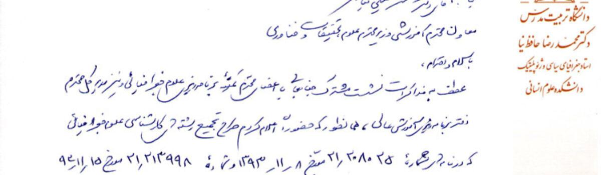 نامه به معاون آموزشی وزارت علوم در رابطه با رشته های جغرافیا