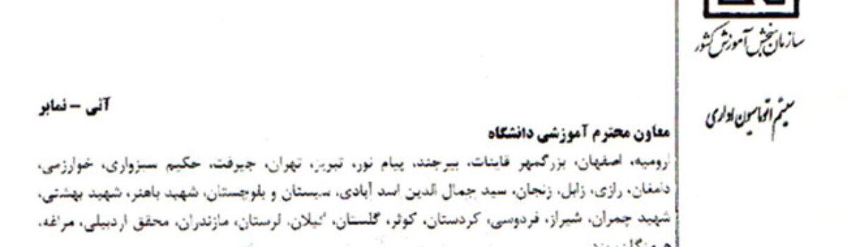 نامه سازمان سنجش در رابطه با اصلاح عناوین رشته های کارشناسی علوم جغرافیا