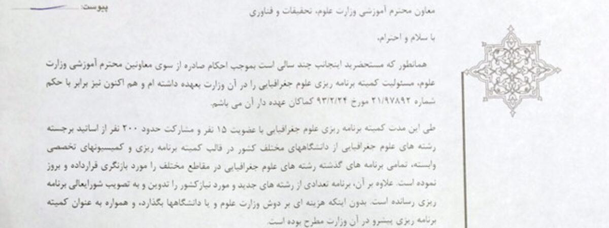 تصویر استعفای اینجانب از کمیته برنامه ریزی در وزارت علوم