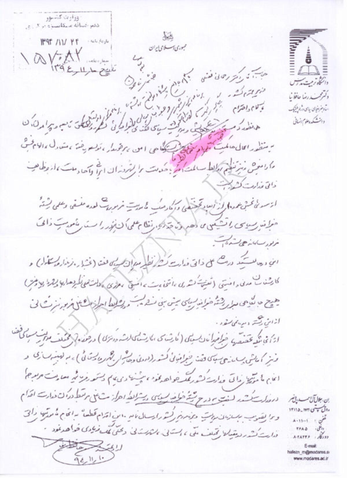 دستور وزیر محترم کشور بر روی نامه پیشنهاد استخدام جغرافیدانان سیاسی