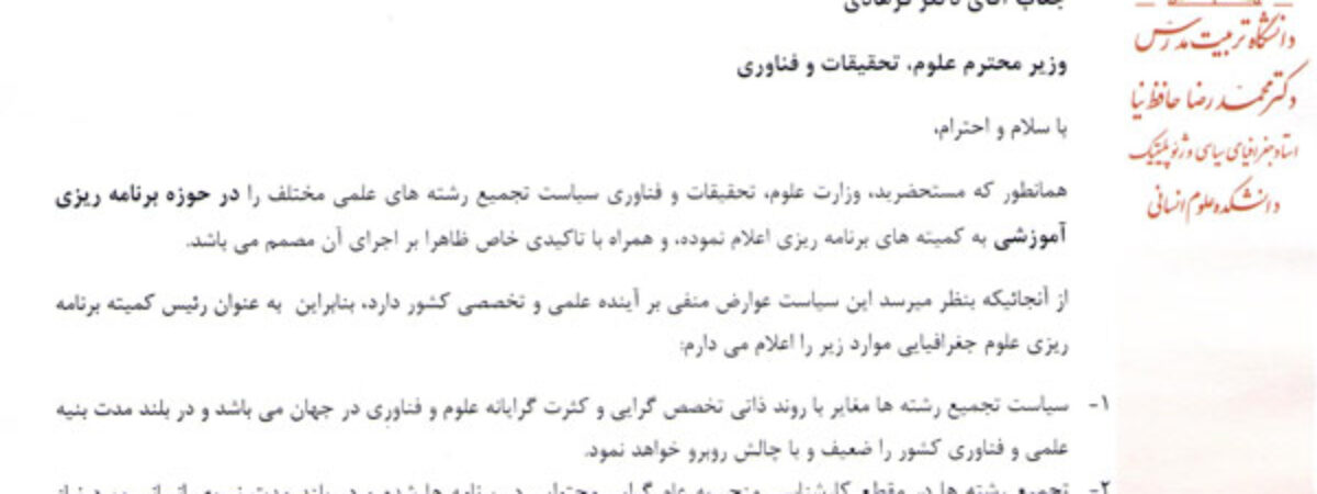 چرا حافظ نیا از کمیته برنامه ریزی علوم جغرافیایی استعفا داد؟