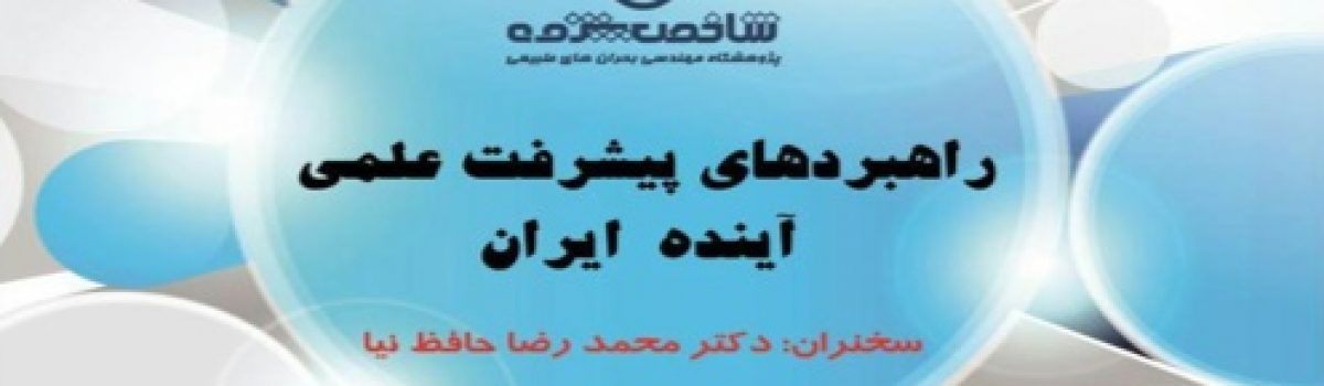 متن سخنرانی راهبردهای پیشرفتهای علمی آینده ایران