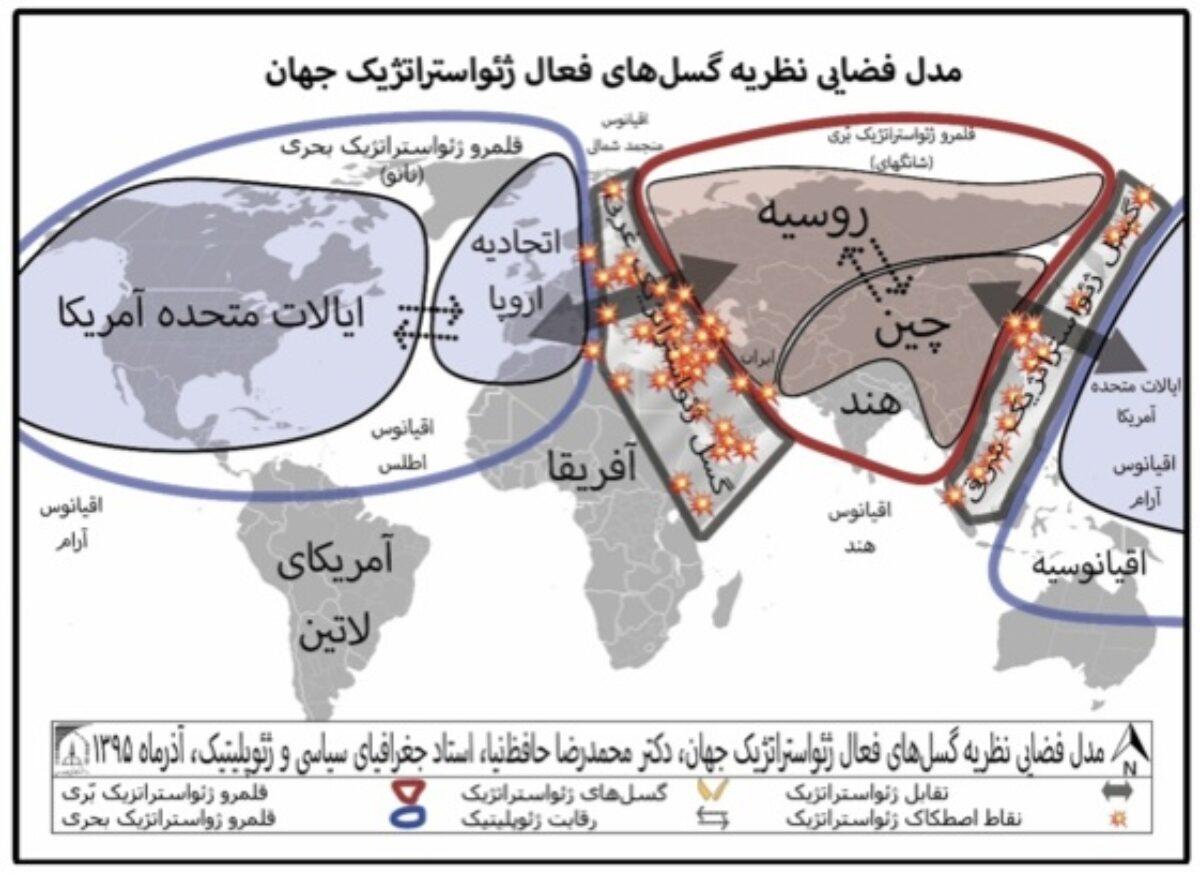 گسل های ژئواستراتژیک فعال در جهان