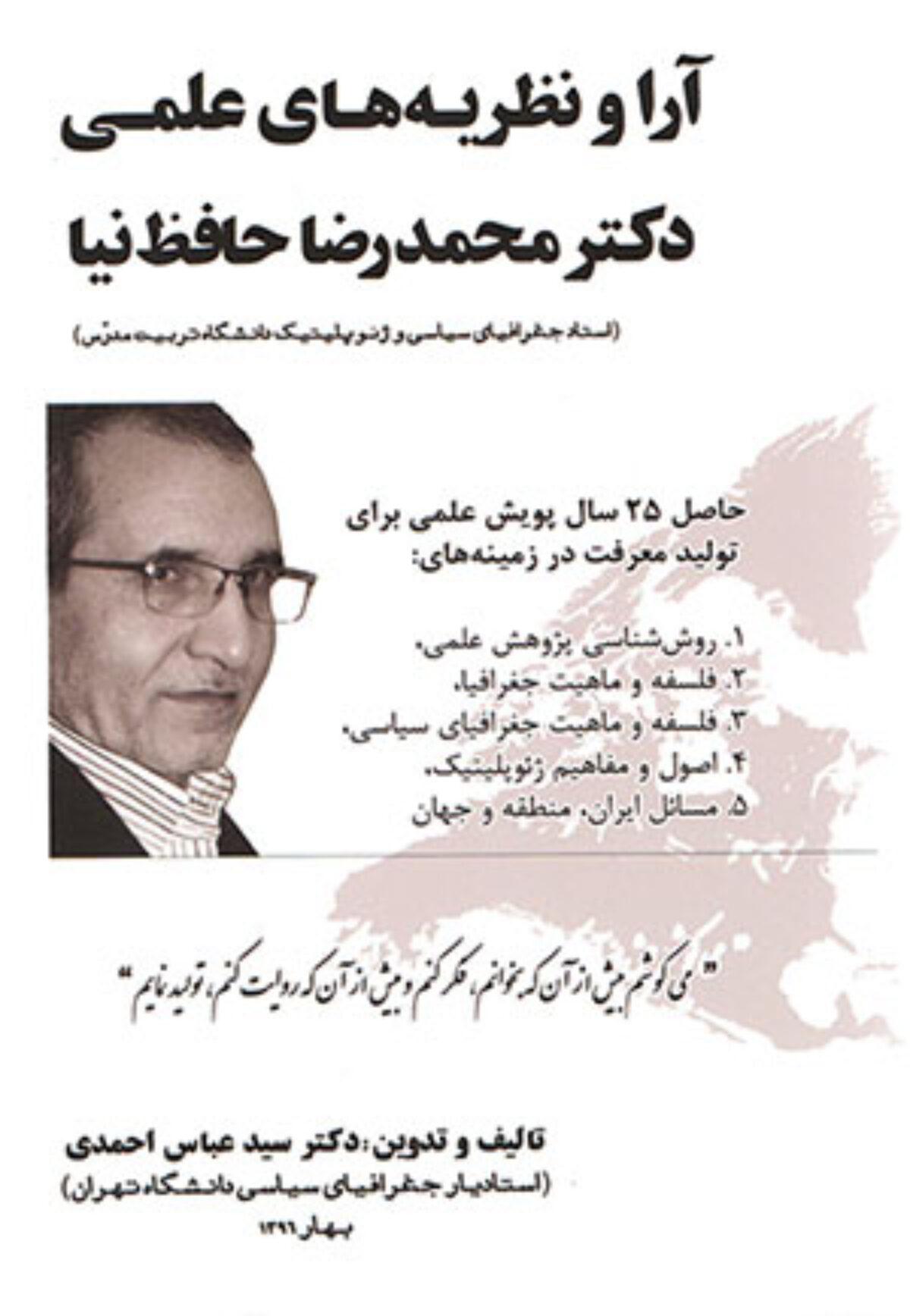 معرفی کتاب آرا و نظریه های علمی دکتر محمدرضا حافظ نیا