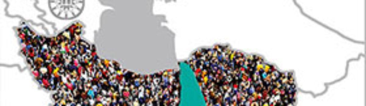 کتاب علل پیدایش و بقای کشور ایران