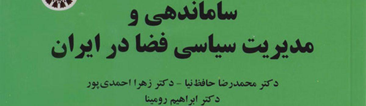 انتشار کتاب «ساماندهی و مدیریتی سیاسی فضا در ایران»