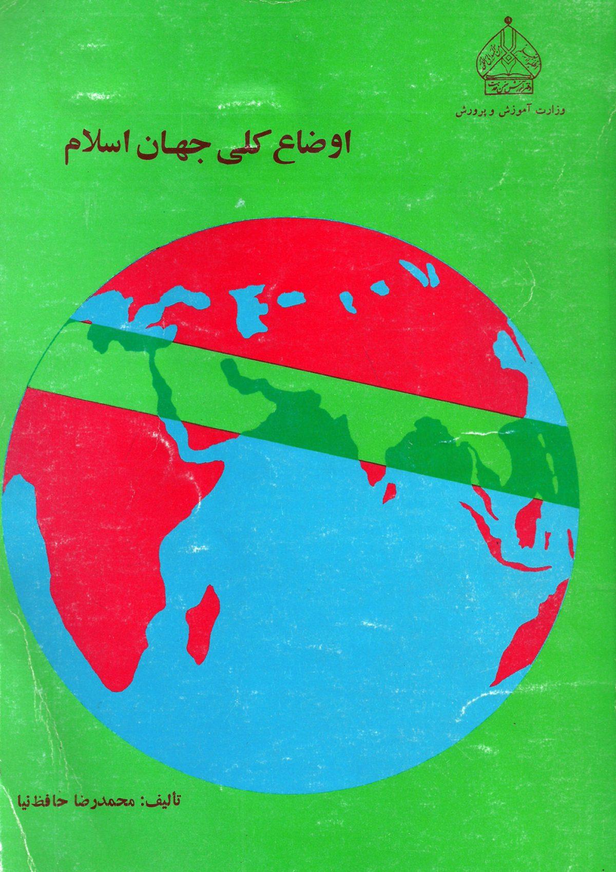 اوضاع كلی جهان اسلام