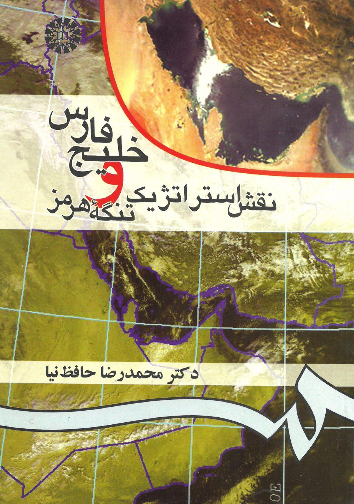 خليج فارس و نقش استراتژیک تنگه هرمز