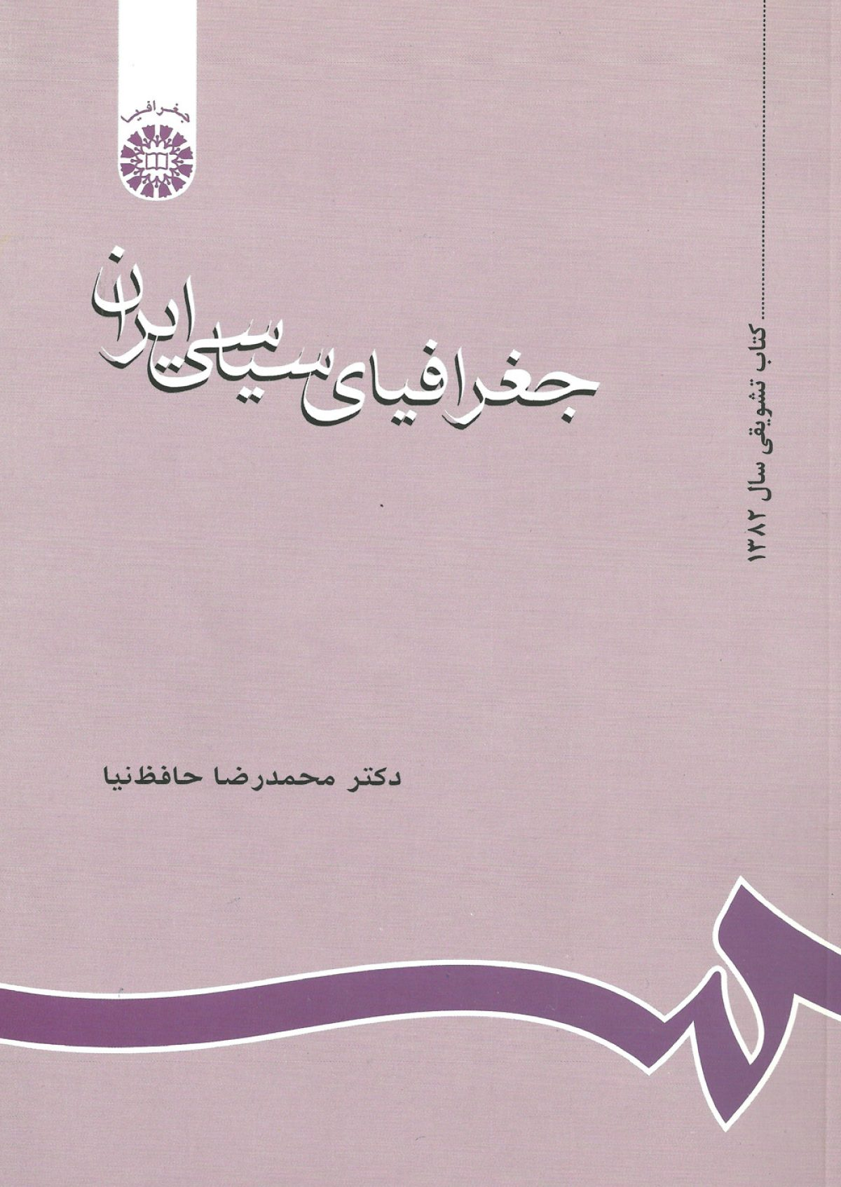 جغرافيای سياسی ايران
