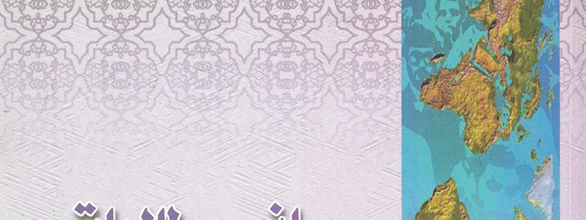مبانی مطالعات سياسی و اجتماعی (دوجلد)