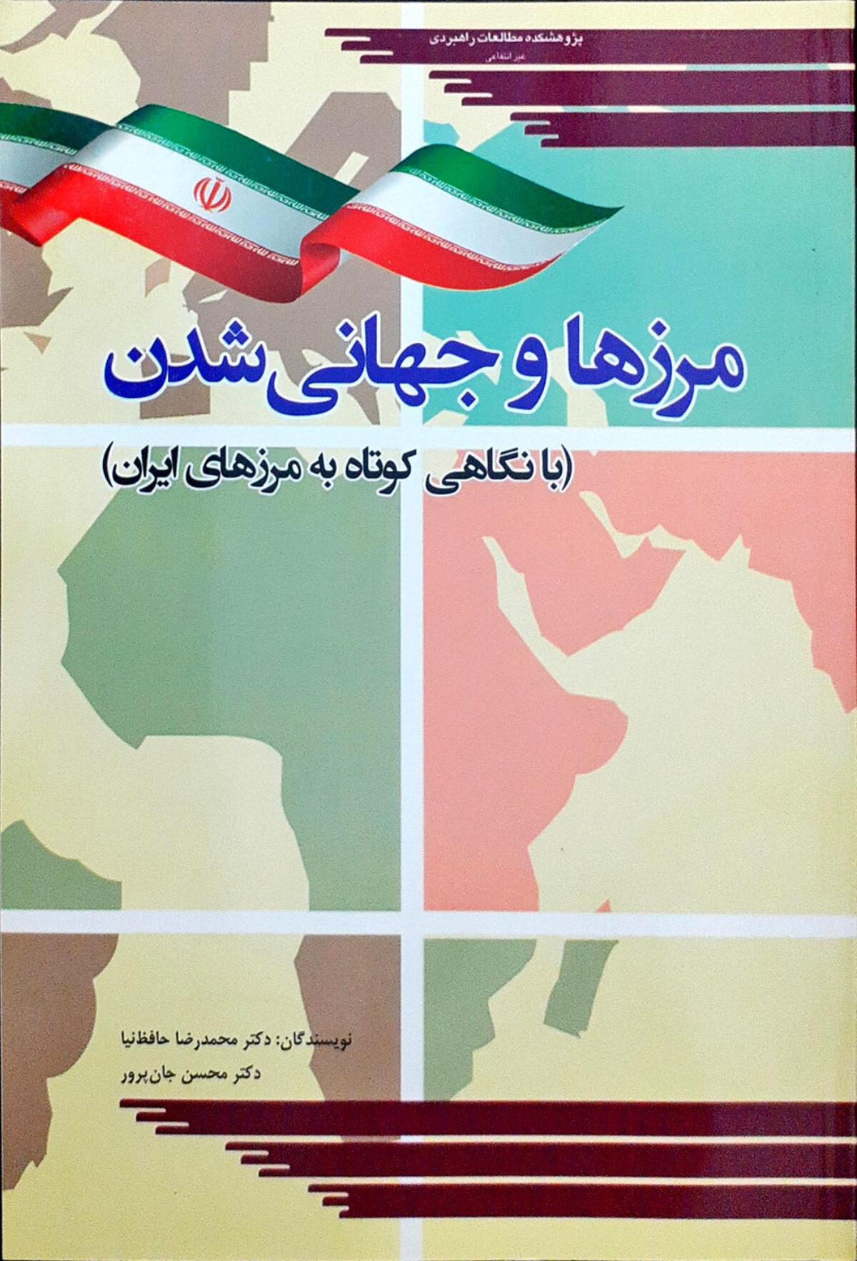 مرزها و جهانی شدن (با نگاهی کوتاه به مرزهای ایران)