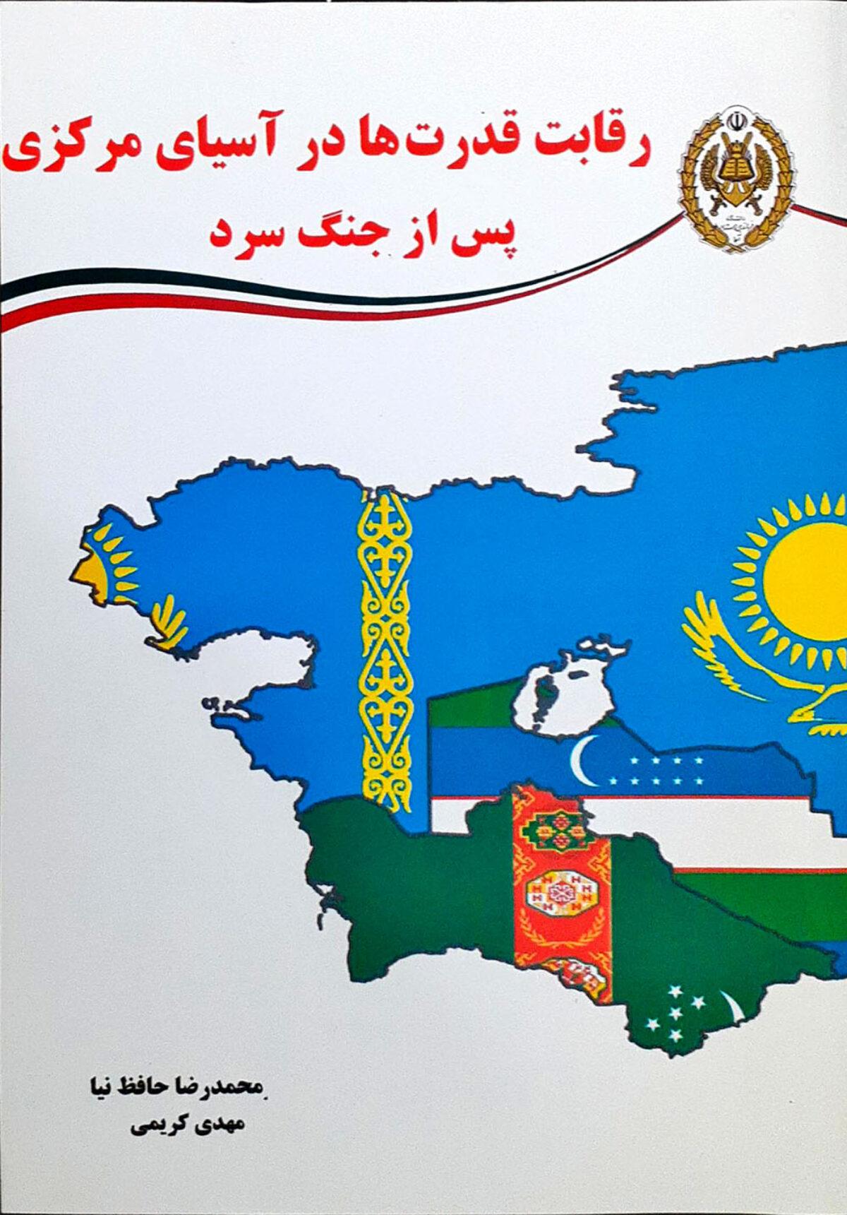 رقابت قدرت ها در آسیای مرکزی پس از جنگ سرد