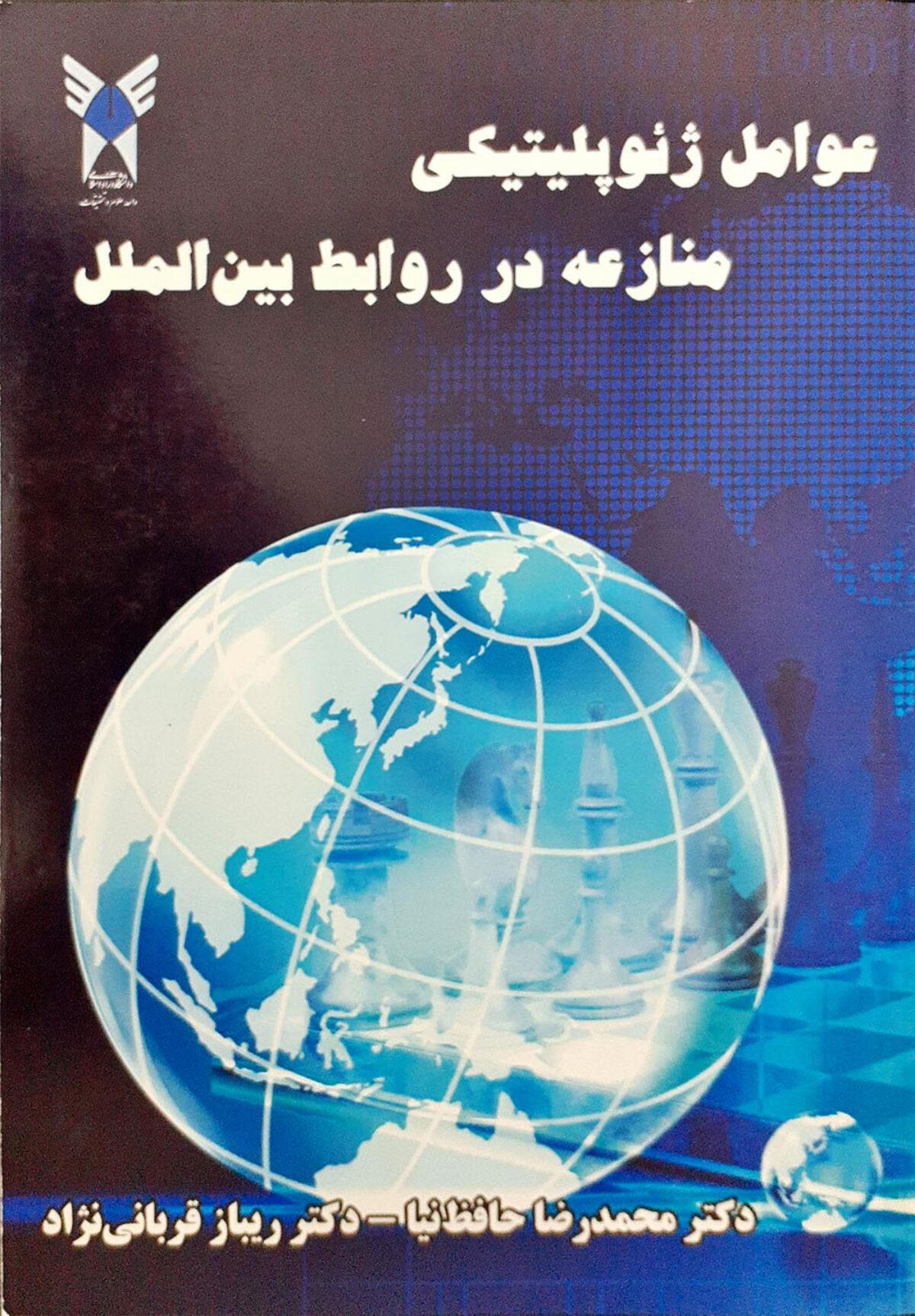 عوامل ژئوپلیتیکی منازعه در روابط بین الملل