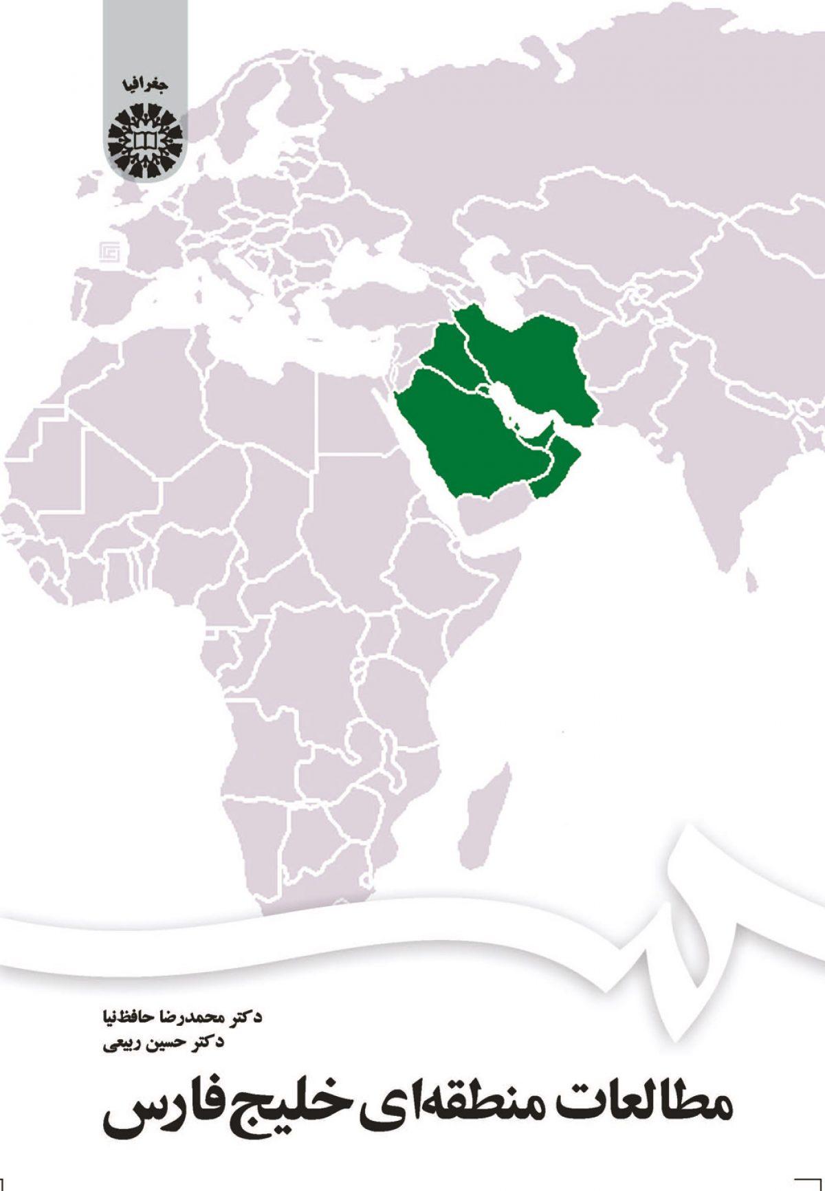 مطالعات منطقه ای خلیج فارس