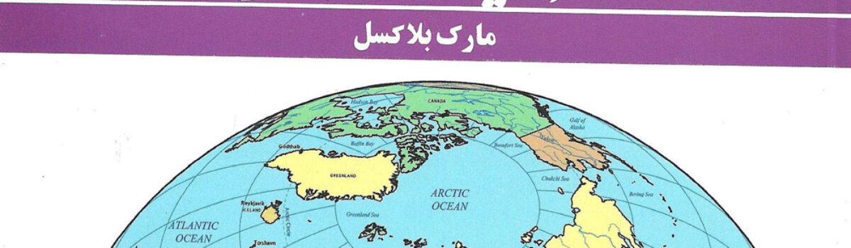 جغرافیای سیاسی