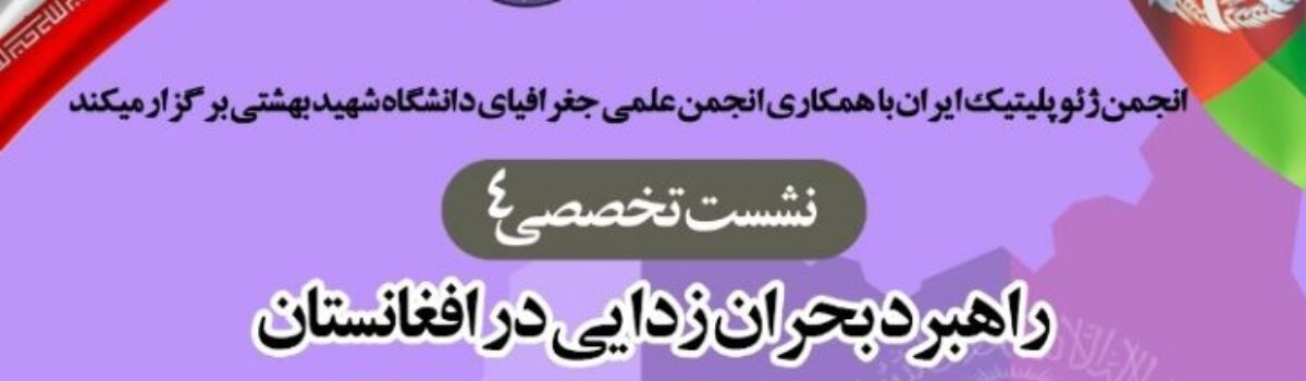چهارمین نشست تخصصی بررسی تحولات افغانستان با موضوع «راهبرد بحران زدایی»